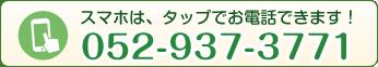 052-937-3771