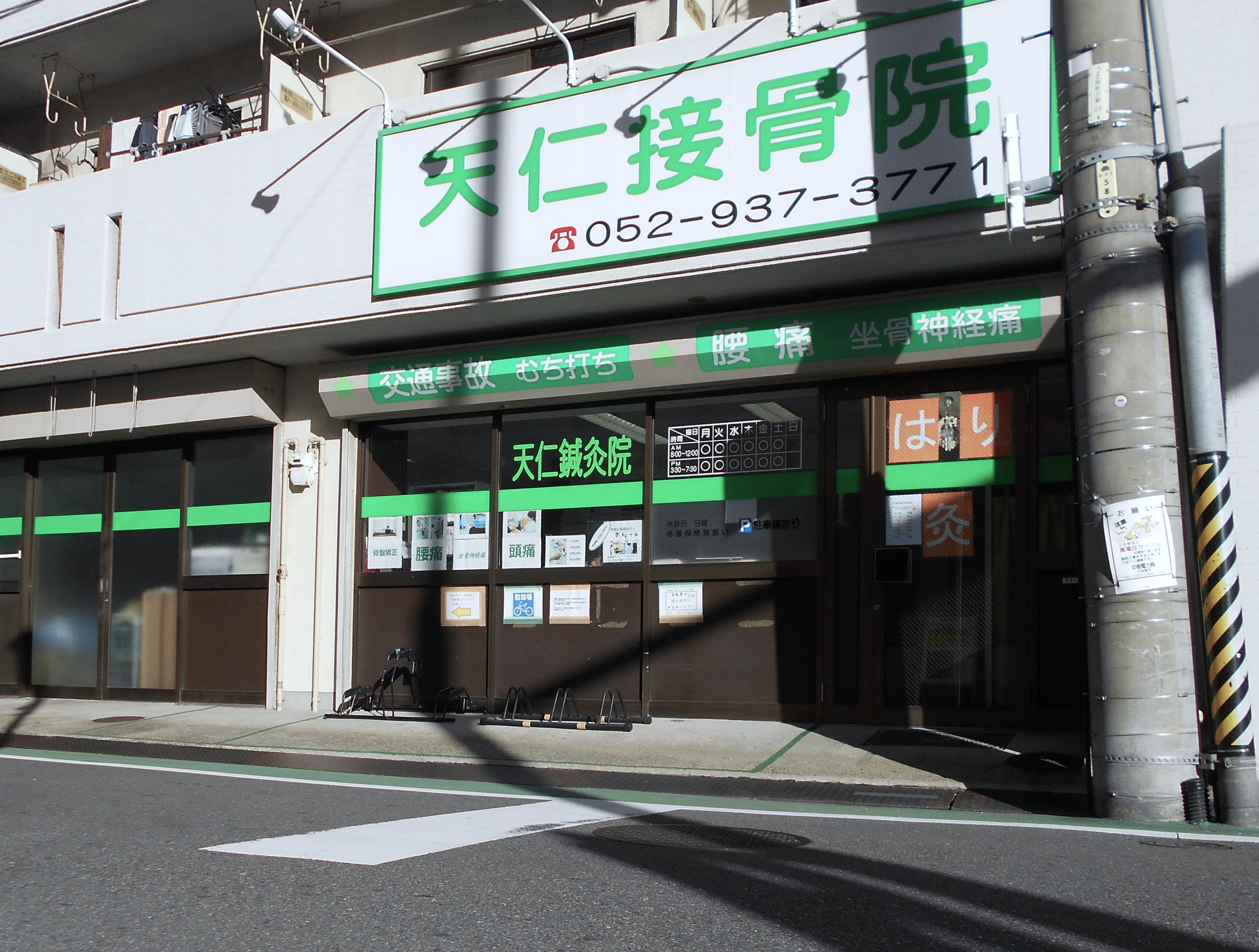 冷えは神経痛のもと、坐骨神経痛の大敵:名古屋市東区 天仁接骨院