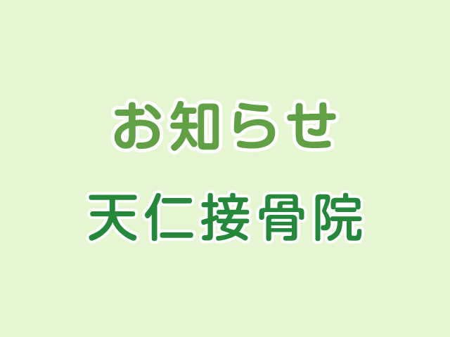 土曜日の営業時間を拡大します。 :名古屋市東区 天仁接骨院・天仁鍼灸院